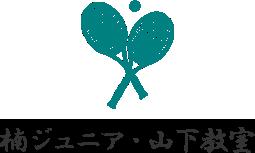 宇部市、山陽小野田市でソフトテニス、スポーツ教室なら楠ジュニア・山下教室